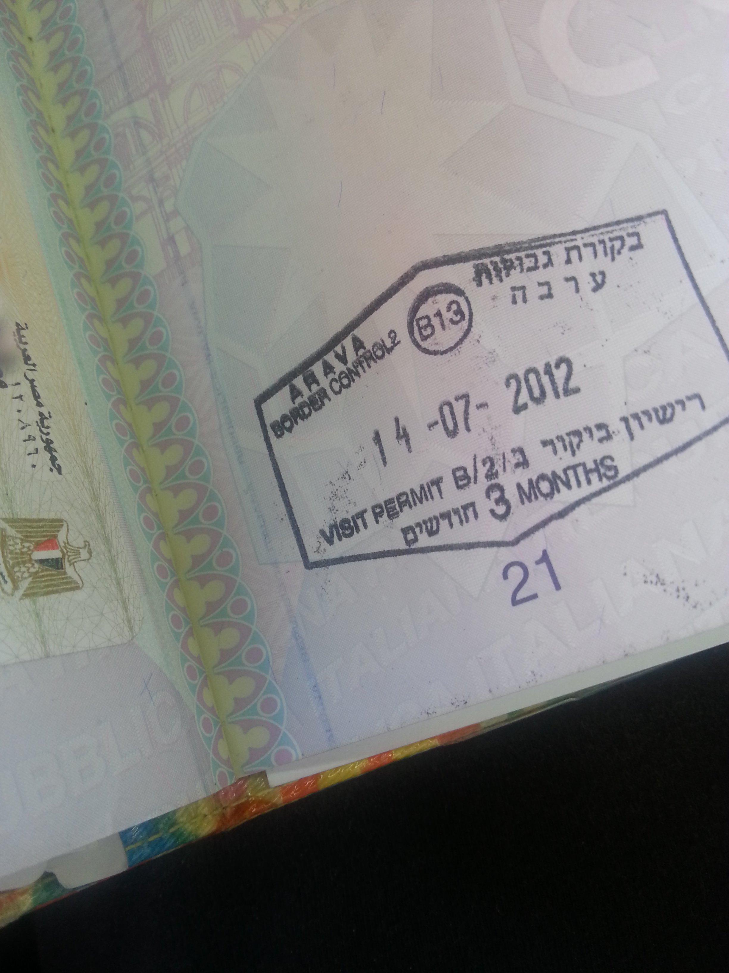 Israeli Passport Stamp